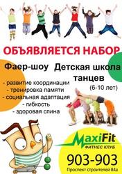 ХАЛЯВА. 1000 руб. Детские танцы и ФАЕР ШОУ в Саратове