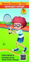 Школа тенниса Slice проводит набор!