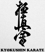 Набор в секцию Кёкусинкай карате