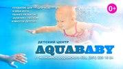 AquaBABY,  детский бассейн приглашает на занятия