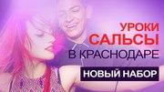 Новый набор на САЛЬСУ! Танцуем на Российской!
