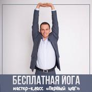 Бесплатная йога «Первый Шаг»